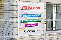 Баннер на каркасе Fitray